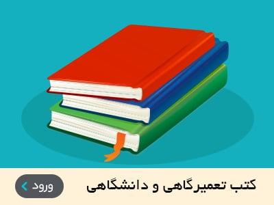 کتب تعمیرگاهی و دانشگاهی