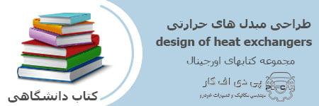 طراحی مبدل های حرارتی