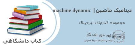 دینامیک ماشین