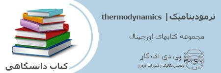 ترمودینامیک