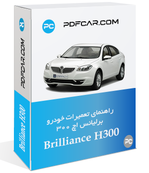 کتاب تعمیرات خودرو برلیانس H330 . H320 . H300