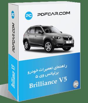 کتاب تعمیرات خودرو برلیانس V5