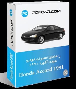 کتاب تعمیرات خودرو هوندا آکورد