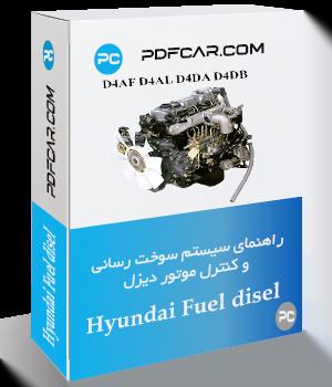 کتاب تعمیرات سیستم سوخت رسانی و کنترل موتور دیزل