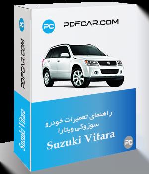 کتاب تعمیرات خودرو سوزوکی ویتارا