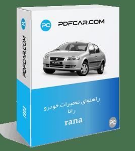 کتاب آموزش تعمیرات خودرو رانا